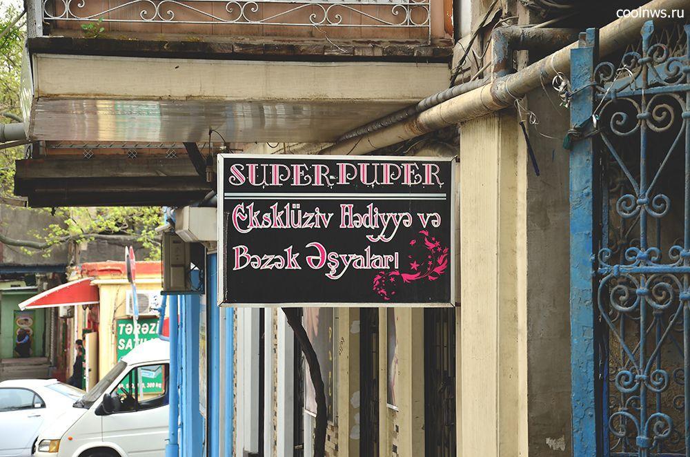 """Это типа местного """"секс шопа"""" в Баку"""