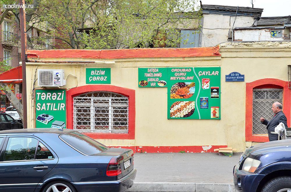 Гастрономическая лавка в Баку, где можно купить специи, крупы и сухофрукты.