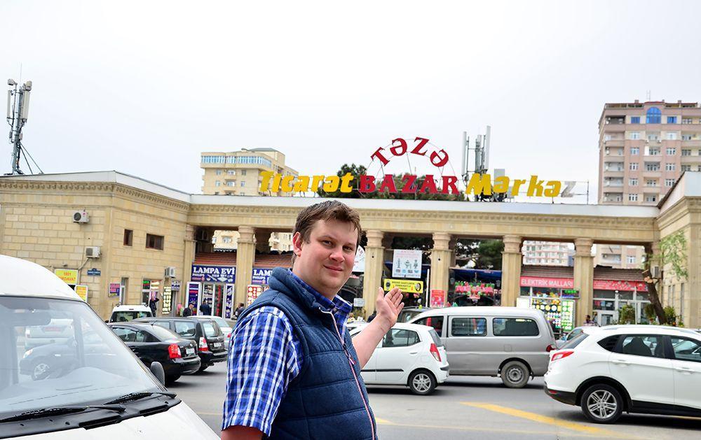 Посещение рынка в Баку для шефа - это святое.