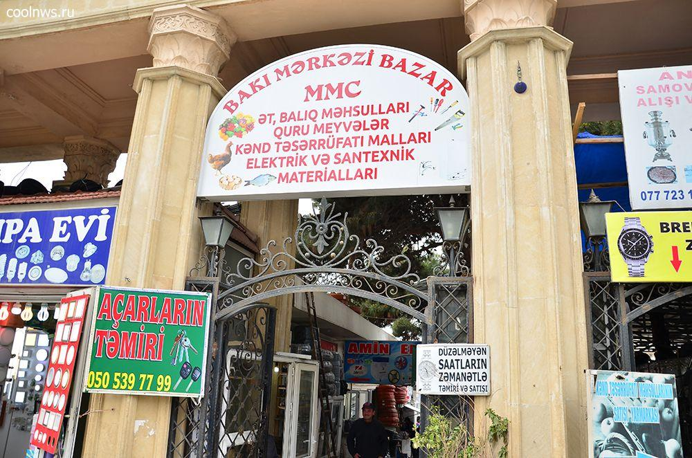 """Бакинский рынок """"Тезе-Базар"""" Здесь можно купить шампура, саджи, мангалы, ножи. Отведать черной икры (торговцы зазывают пробовать). Море специй, консерваций. Отличная баранина, сыры и рыба."""