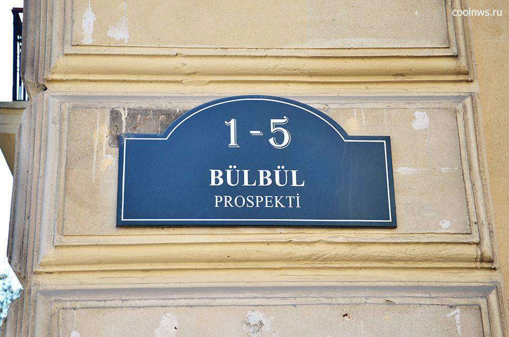 Проспект Буль-Буль